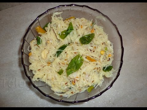 How to Make SEMIYA UPMA Recipe in Telugu