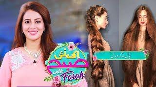 Long Healthy Hair Home Remedies | Ek Nayee Subah With Farah | 27 September 2018 | Aplus
