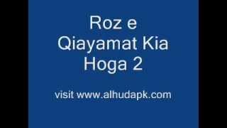 Dr.Farhat Hashmi-Roz e Qiayamat Kia Hoga 2