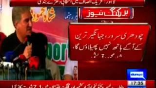 Conflict Between PTI leaders Shah Mehmood Qureshi exposed Groping