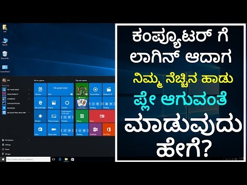 How To Make your Computer Play Your Fav Song on LOG in - Windows 10 (Kannada)