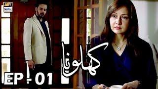 Khilona Episode 01 - ARY Digital Drama