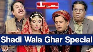 Hasb e Haal 26 July 2019 | Shadi Wala Ghar Special | حسب حال | Dunya News