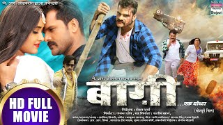 BAAGHI - Ek Yodha #Khesari Lal Yadav |Kajal Raghwani | Ritu Singh | BHOJPURI MOVIE 2020 | FULL MOVIE