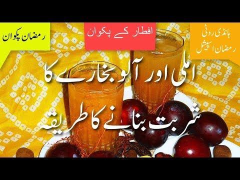 Imli Aur Aloo Bukharay Ka Sharbat Recipe In Urdu املی اور آلو بخارے کا شربت Tamarind and Plum Drink