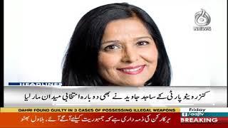 Headlines 6 PM   13 December 2019   Aaj News