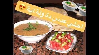 Download شوربة العدس من مطبخ شاهسيستا Video