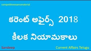 Current Affairs Telugu 2018 || March new Appointments
