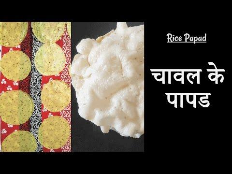Rice Papad | चावल के पापड़ | ચોખા ના પાપડ (ખીચિયા પાપડ) | By Trusha Satapara