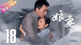 Niang Qi EP18《娘妻》- Crystal Chang, Hawick Lau, Leo Wu, Liliya, Tianye Ren, Adi【Jetsen Huashi TV】