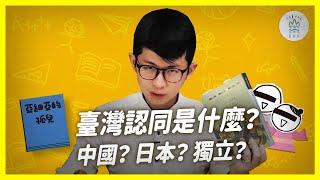 臺灣人不好當!《亞細亞的孤兒》告訴你臺灣認同變變變 臺灣吧TaiwanBar