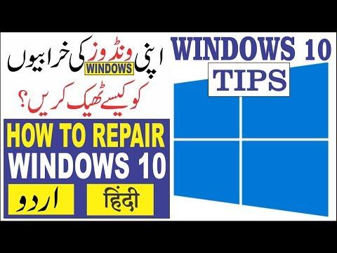 How To Repair and Troubleshoot Windows 10 and Windows 8 Urdu/Hindi