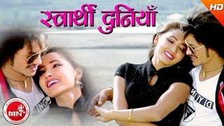 New Nepali Lok Dohori Song   Swarthi Duniya - Devi Gharti & Arjun Kunwar   Ft.Asha Khadka