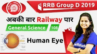 12:00 PM - RRB Group D 2019 | GS by Shipra Ma'am | Human Eye