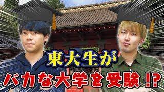 【炎上しないで】東大生が日本一バカな大学の入試に本気で挑戦したらどうなる?【想像以上の実力】