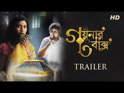 Goynar Baksho - A Film by Aparna Sen - Theatrical Trailer with subtitles (Bengali) (Full HD) (2013)
