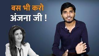 Anjana Om Kashyap जी ! अब ये बेतुकी बातें बहुत हुईं, बस भी करो ! | Kumar Shyam