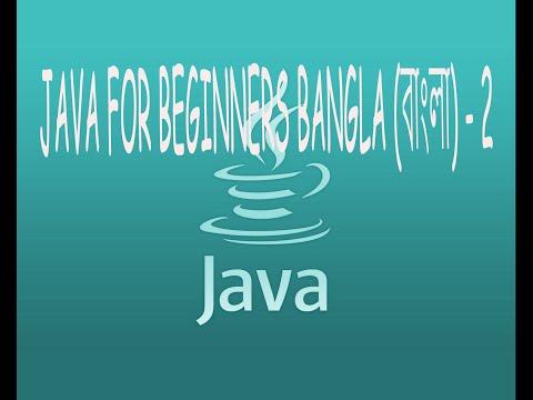 Java For Beginners Bangla (বাংলা) -2-  Eclipse IDE and Running a Java Program
