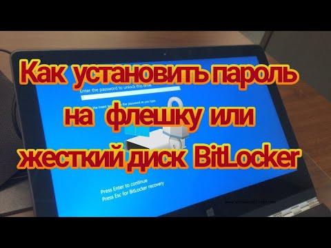 Как установить пароль на флешку или жесткий диск  BitLocker(WINDOWS  10)
