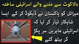 Pakistan Got Israel