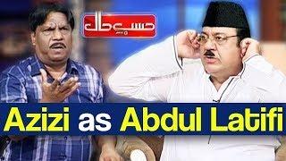 Hasb e Haal 14 July 2019   Azizi As Abdul Latifi   حسب حال   Dunya News
