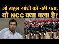 जानिए क्या है NCC, जिसके बारे में Congress President Rahul Gandhi नहीं जानते!