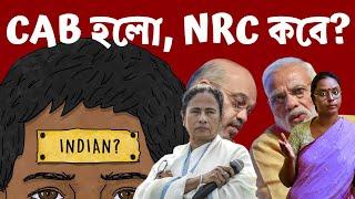 মমতার ক্ষমতা আছে CAB, NRC না মানার?