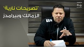 رضا عبد العال | مصطفى محمد من الأخر