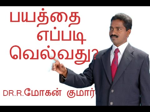 How to Overcome Fear in (Tamil)