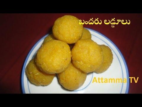 Bandaru Laddu (Tokkudu Laddu) Sweet Recipe by Attamma TV