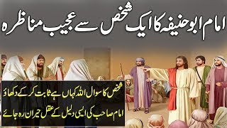 Imam Abu Hanifa RH Ka Manazra | Story Of Imam Abu Hanifa RH | Islamic Stories Urdu/Hindi