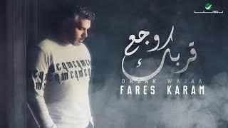 Fares Karam ...  Orbak Wajaa - ًWith Lyrics | فارس كرم ... قربك وجع - بالكلمات