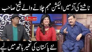 Nashtay Ki Arr Main Election Campaign Karnay Walay Sheikh Rasheed - Hasb e Haal - Dunya News