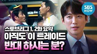 [스토브리그] 1,2화 요약 '아직도 이 트레이드에 반대하시는 분? 그리고 아무도 없었다...' / 'Hot Stove League' Special | SBS NOW