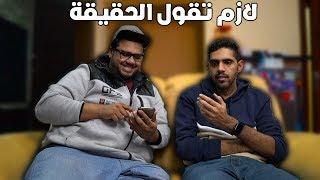 لو خيروك تطرد شخص من G.O.A.T من راح يكون ؟! - تحدي الاحراج مع راشد الجودر 😱🔥 !!