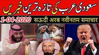 Saudi News Today 01-04-2020 Saudi News in Urdu Hindi