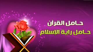#x202b;تهنئة للغالية [الحياة أمل] بمناسبة ختم القرآن#x202c;lrm;