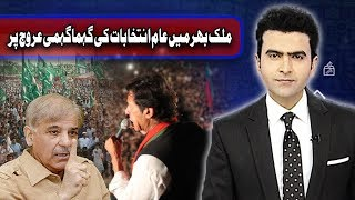 Elections Pakistan   Special Transmission on Elections 2018   19 July 2018   Express News
