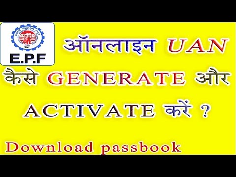 UAN Number Activation Registration check status and Download Passbook Of Epfo Account In Hindi