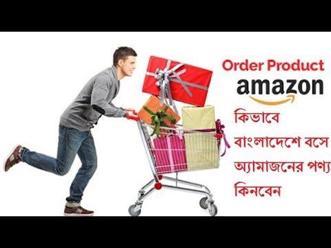 How to Buy Amazon Product from Bangladesh | কিভাবে বাংলাদেশে বসে অ্যামাজনের পণ্য কিনবেন