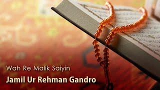 Jamil Ur Rehman Gandro - Wah Re Malik Saiyin - Sindhi Islamic Videos