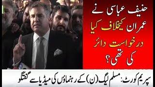 PMLN Leaders Media Talk | 15 December 2017 | Neo News