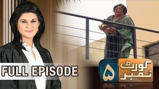 Kutte Ki Wafadari   Court Number 5   SAMAA TV   24 Aug 2017