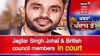 Jagtar Singh Johal & British council members in court | News18 Punjab