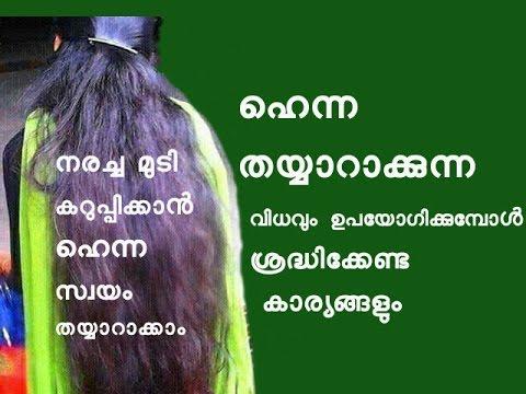 ഹെന്ന വീട്ടിൽ ഉണ്ടാക്കുന്ന/ ഉപയോഗിക്കുന്ന വിധം How to make Henna Hair Pack
