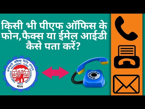how to know pf office contact number,email id and fax number
