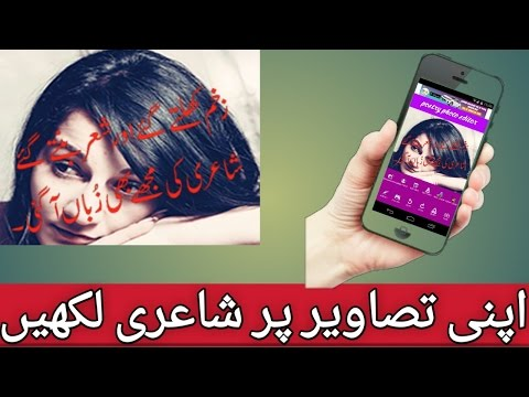 How to write Urdu poetry on Photos in Android