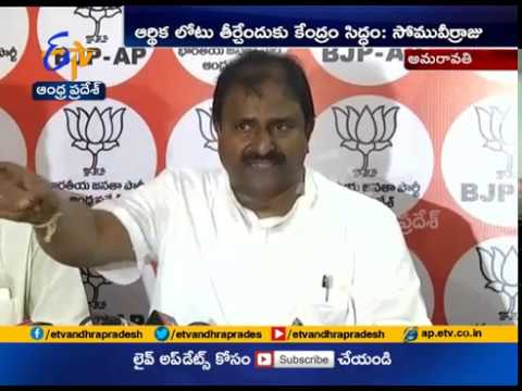 AP Govt is Corrupt | That is why Centre not giving Funds | BJP's Somu Veerraju