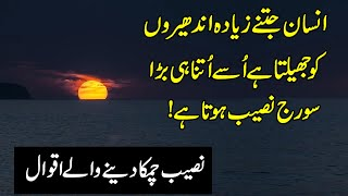 Urdu Quotes About Love   Motivational Quotes   Inspirational Hindi Quotes   Quotes Status In Hindi