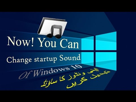 How to change startup sound on windows 10 2017 | Learn in Urdu